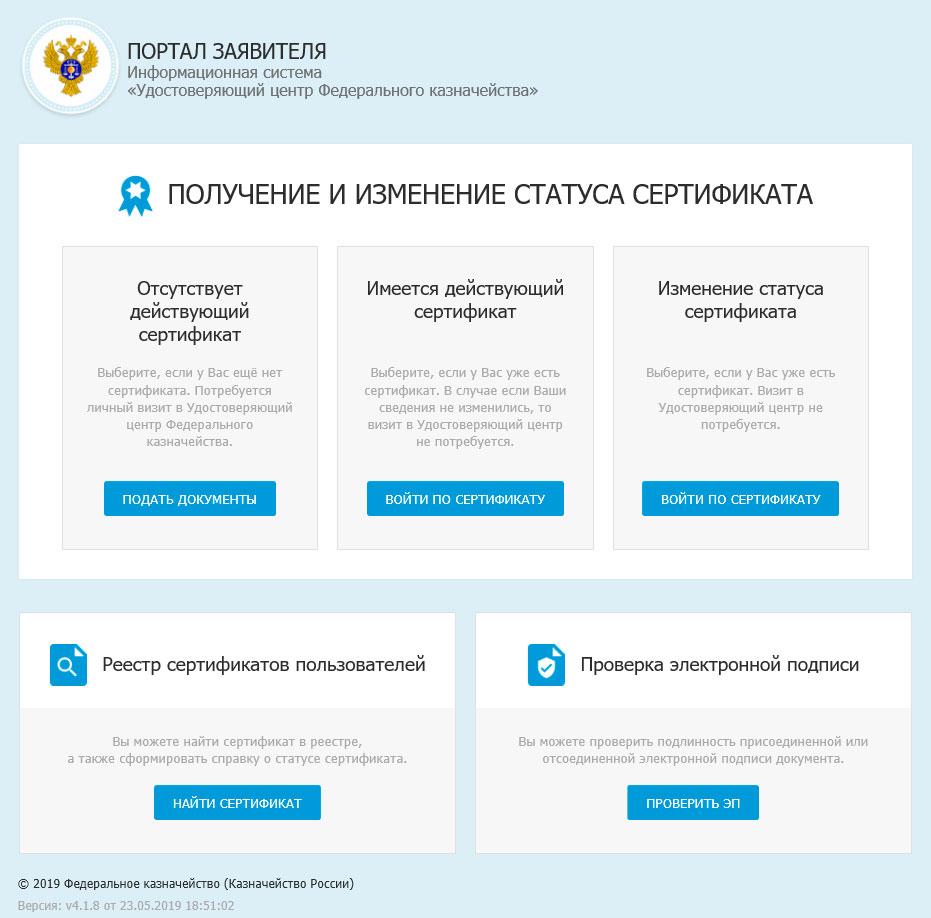 https://fzs.roskazna.ru/ Федеральное казначейство – Портал заявителя
