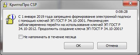 ГОСТ Р 34.10-2012. Сообщение КриптоПро CSP версия 4.0