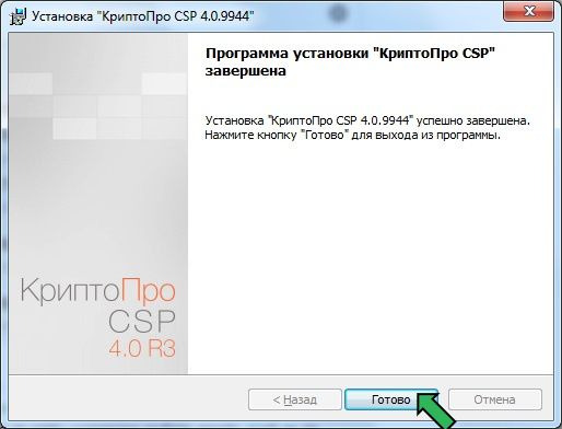 КриптоПро CSP 4.0 - 5.0 скачать бесплатно. Инструкция по установке