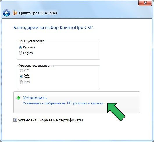 КриптоПро 4.0 скачать бесплатно. Инструкция по установке