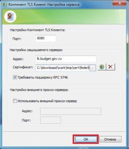 Электронный бюджет сохранить новый корневой сертификат