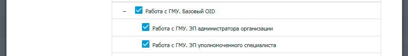 ФЗС. Работа с ГМУ. Генерация запроса на сертификат электронной подписи