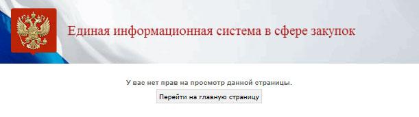 ЕИС Zakupki.gov.ru У вас нет прав на просмотр данной страницы
