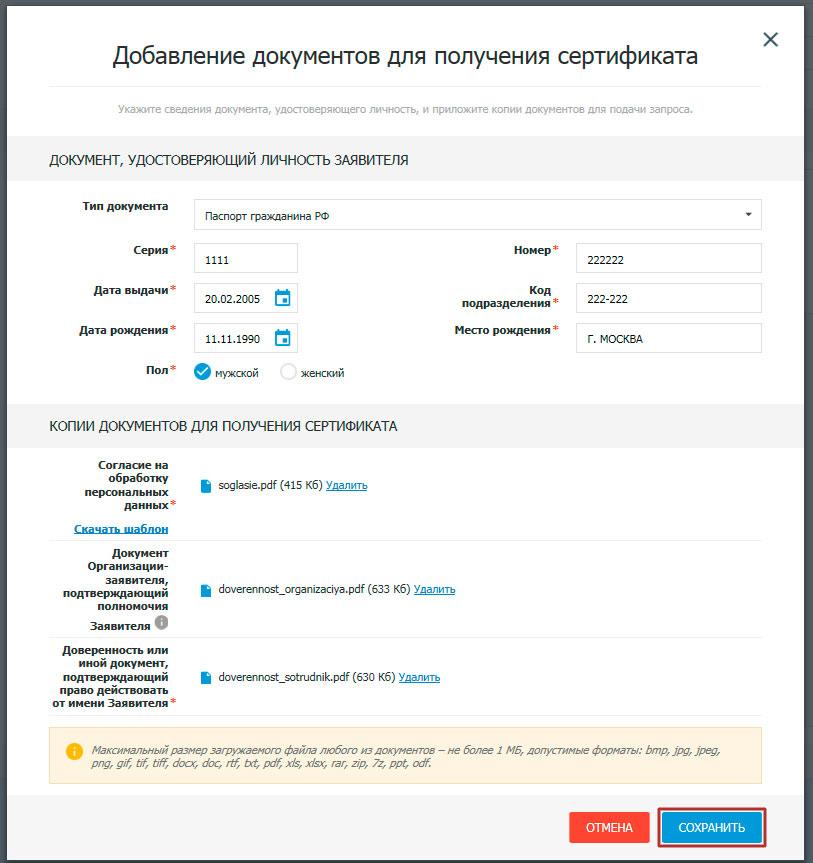 ФЗС Добавление документов для получения сертификата