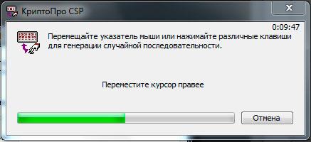 ФЗС КриптоПро перемещайте указатель