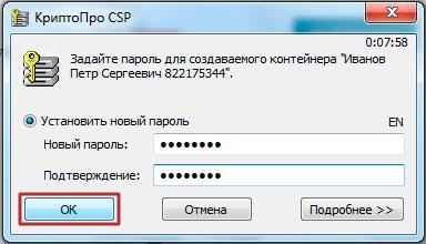 ФЗС КриптоПро запрос пароля