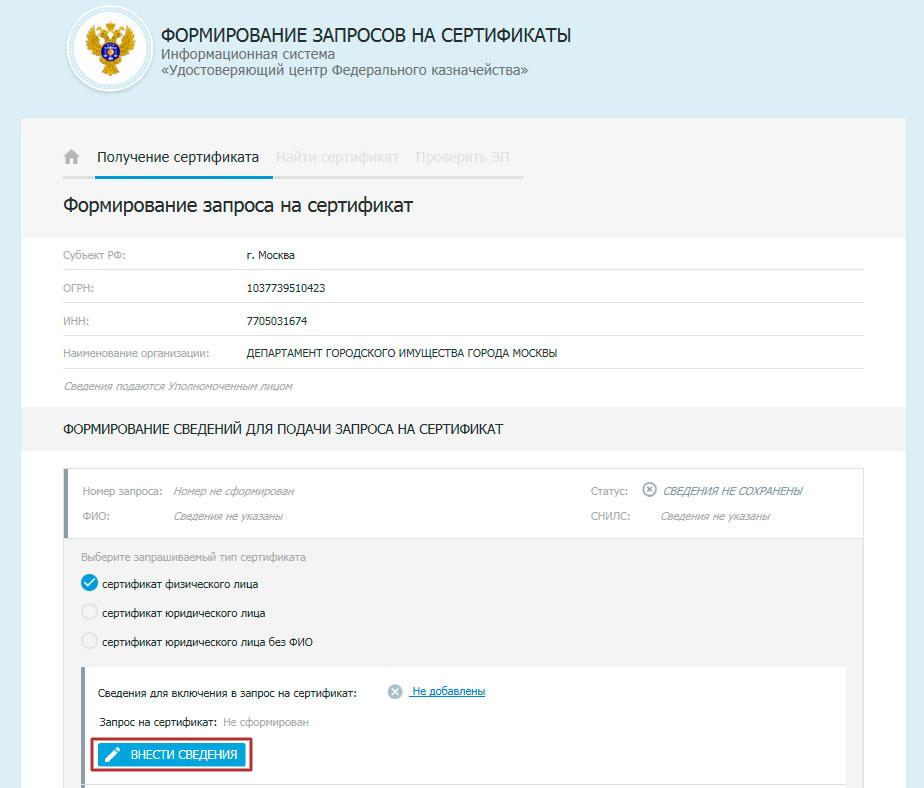 ФЗС Росказна формирование запроса на получение сертификата