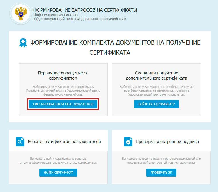 ФЗС росказна Сформировать комплект документов