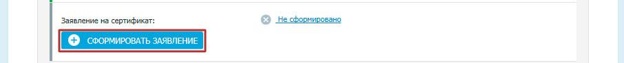 fzs.roskazna.ru Первичное обращение за сертификатом