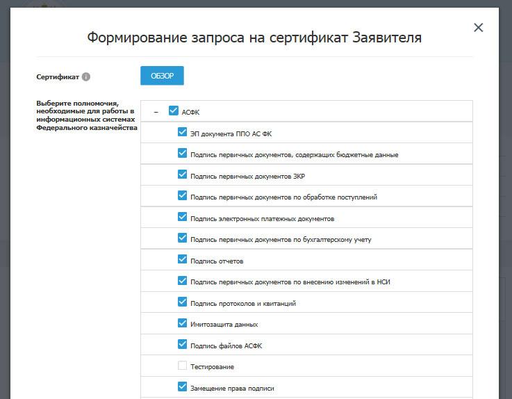 СУФД АСФК генерация запроса на сертификат электронной подписи