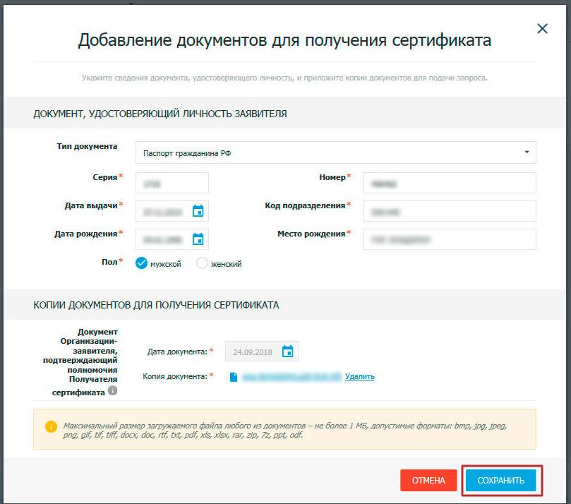 Добавление документов для получения сертификата