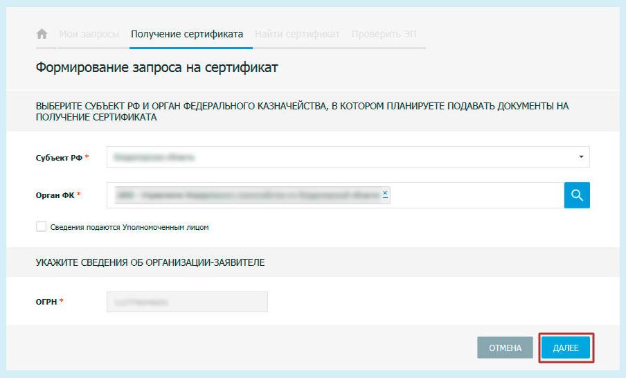 Формирование запроса на сертификат