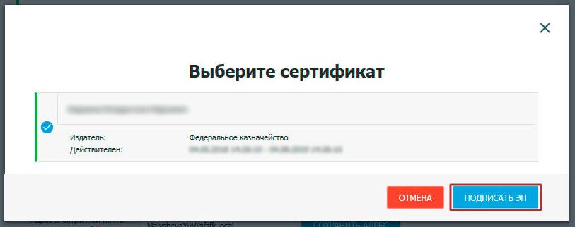 ФЗС Росказна перевыпуск сертификата - инструкция для чайников