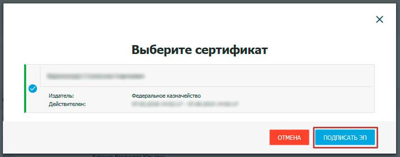 Выбрать сертификат подписать ЭП