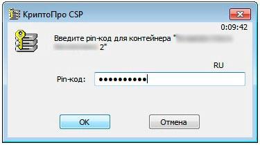 Перегенерация ключей Россельхозбанк РСХБ. Инструкция