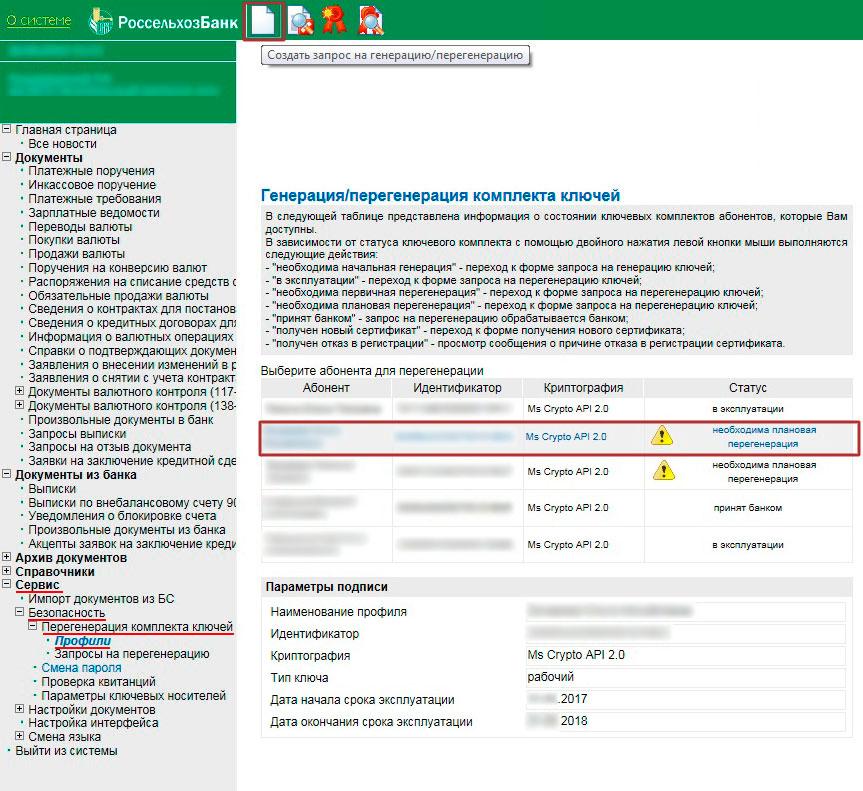 втб банк клиент онлайн создание ключа кпк в москве взять займ
