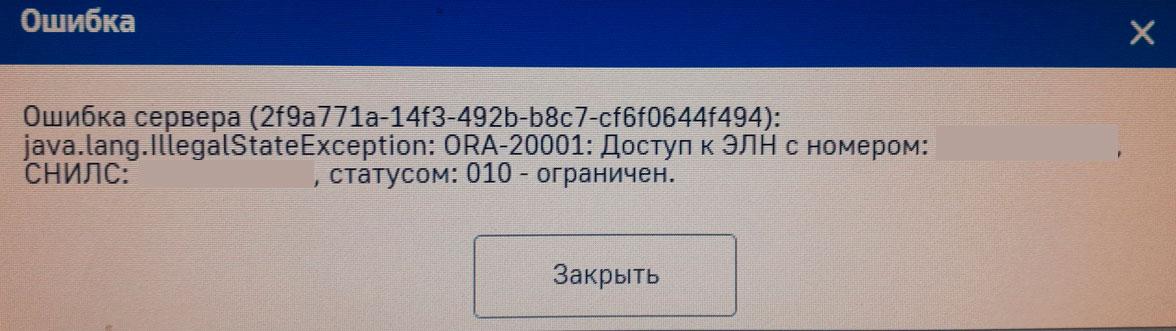ФСС ошибка сервера статус 010