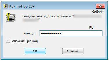 Россельхозбанк КриптоПро спрашивает пароль