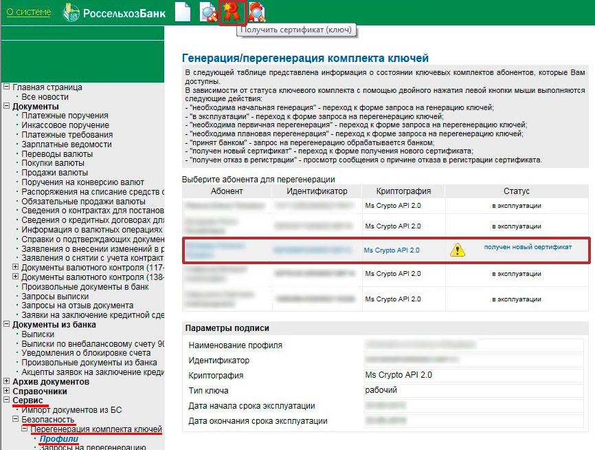Россельхозбанк получить сертификат
