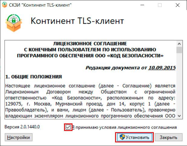 Континент TLS-клиент установить
