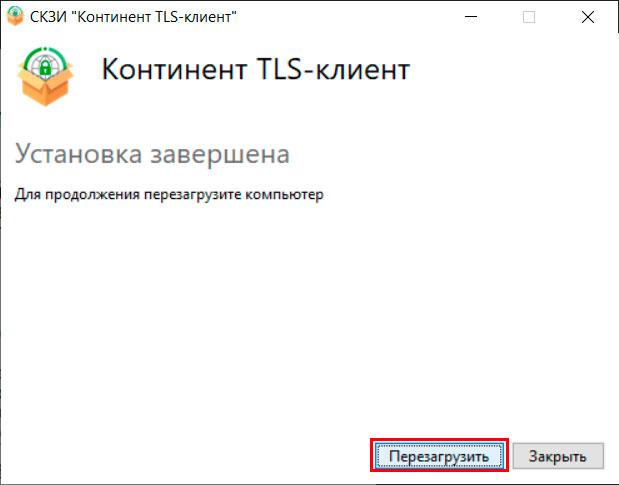 Континент TLS-клиент. Установка завершена