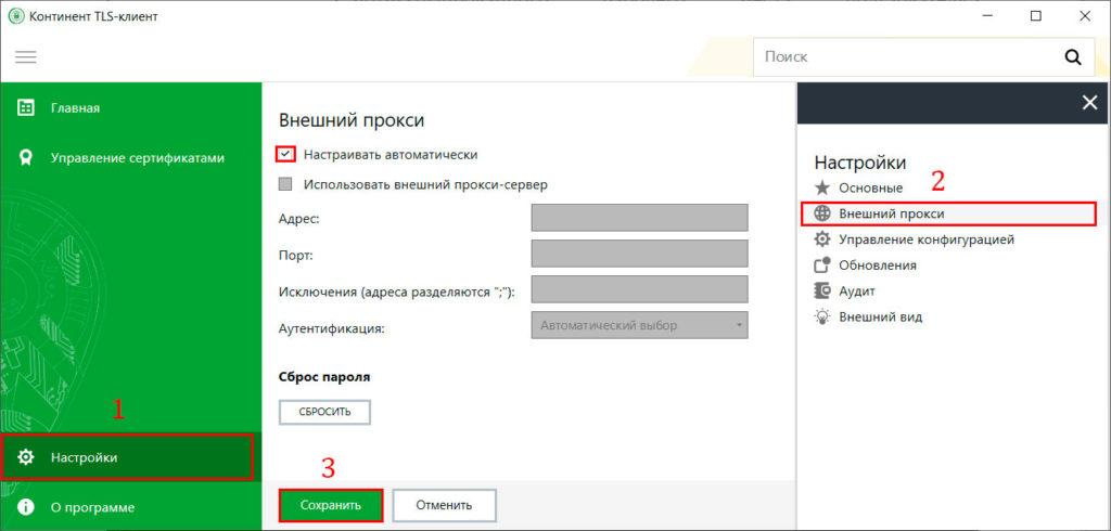Континент TLS VPN Клиент. Настройка. Внешний прокси.