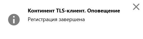 Континент TLS Клиент. Оповещение. Регистрация окончена