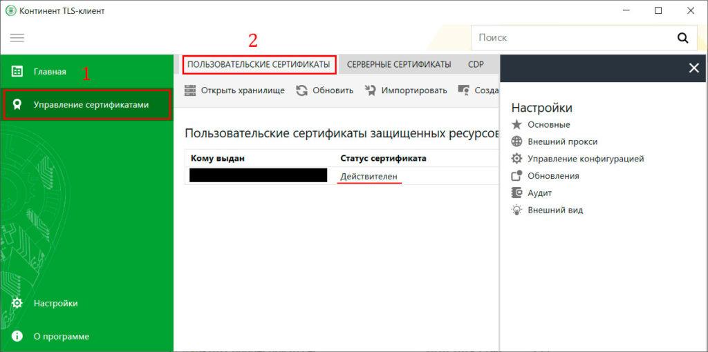 Континент TLS VPN Клиент. Пользовательские сертификаты.