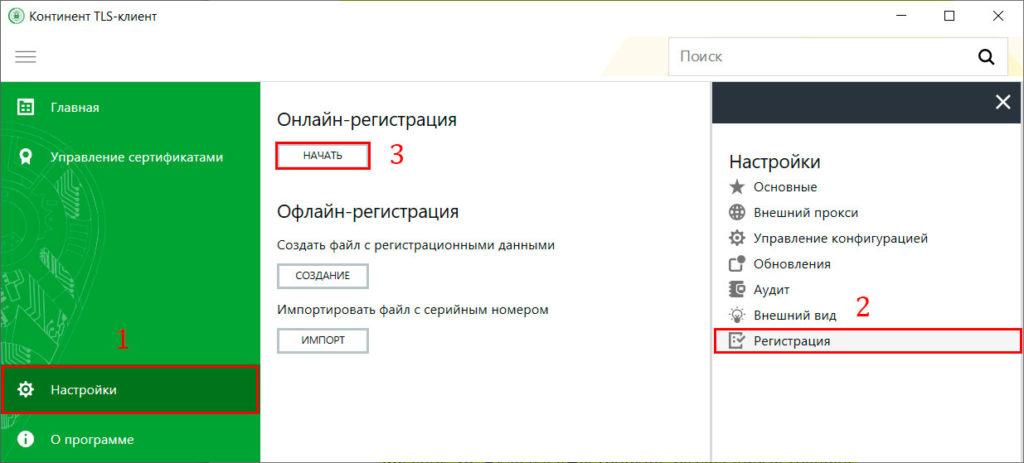 Континент TLS клиент регистрация