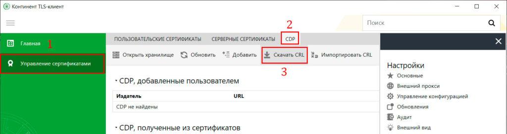 Континент TLS VPN клиент 2.0.1440 скачать дистрибутив, сертификаты сервера, инструкция по установке