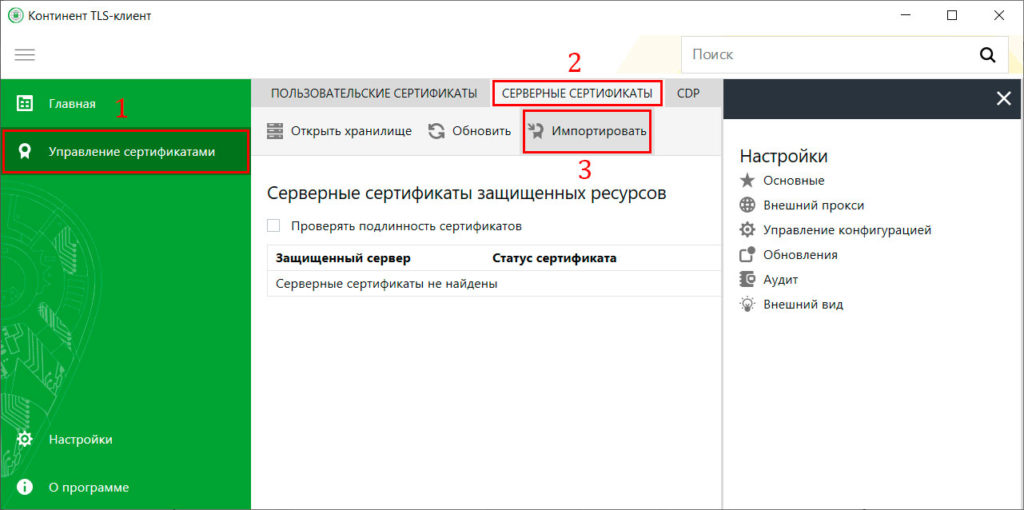 Континент TLS VPN Клиент. Серверные сертификаты.