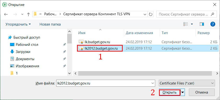 Континент TLS VPN Клиент. Серверные сертификаты. Загрузка.