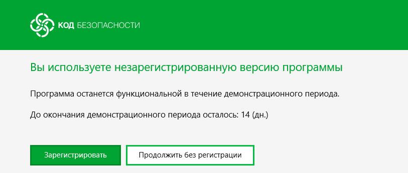 Континент TLS VPN клиент 2.0.1440 Вы используете незарегистрированную версию программы