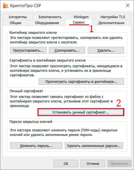 КриптоПро установить личный сертификат