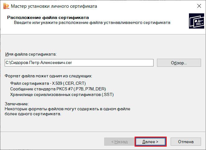 Как установить личный сертификат в КриптоПро 4.0