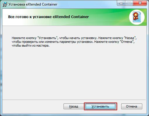 eXtended Container установить