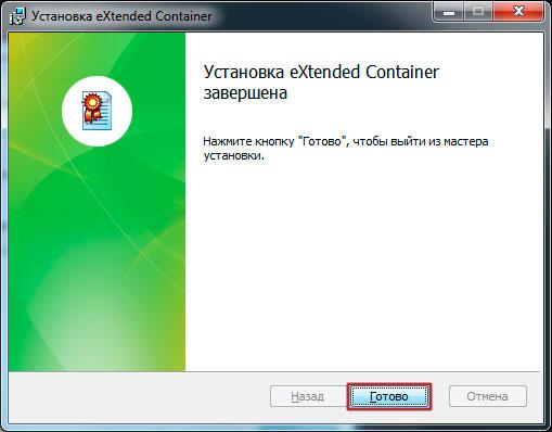 eXtended Container установка завершена