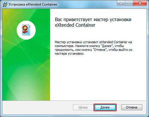 eXtended Container мастер установки