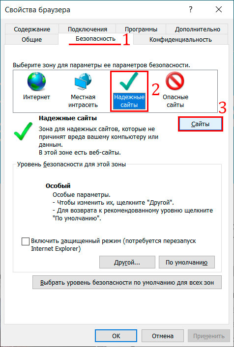 Настройка браузера ЕИС zakupki.gov.ru