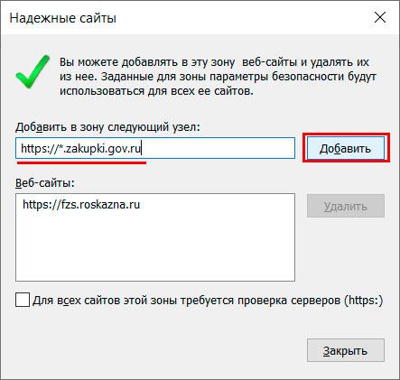 Добавить ЕИС zakupki.gov.ru в надежные сайты