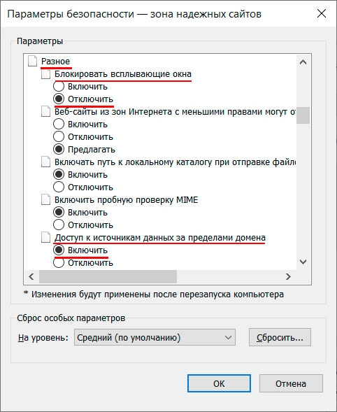 ЕИС закупки.гов.ру настройка параметров безопасности