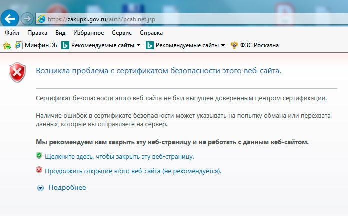 Zakupki.gov.ru (ЕИС в сфере закупок) Возникла проблема с сертификатом безопасности этого веб-сайта