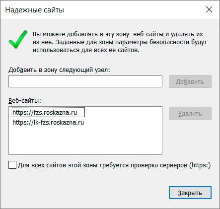 fzs.roskazna.ru Надежные сайты