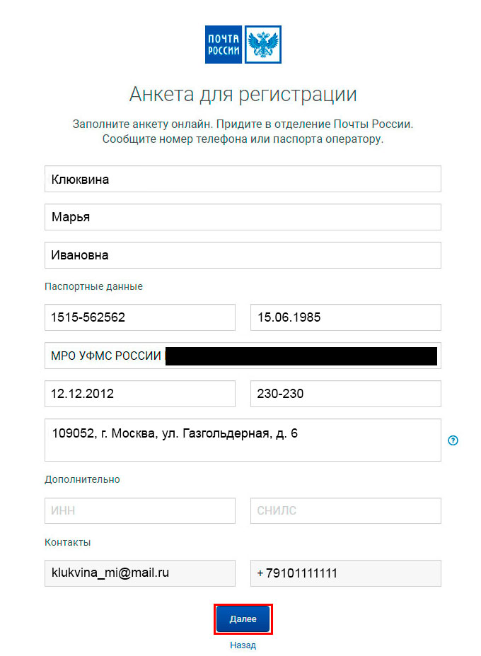 Почта России анкета