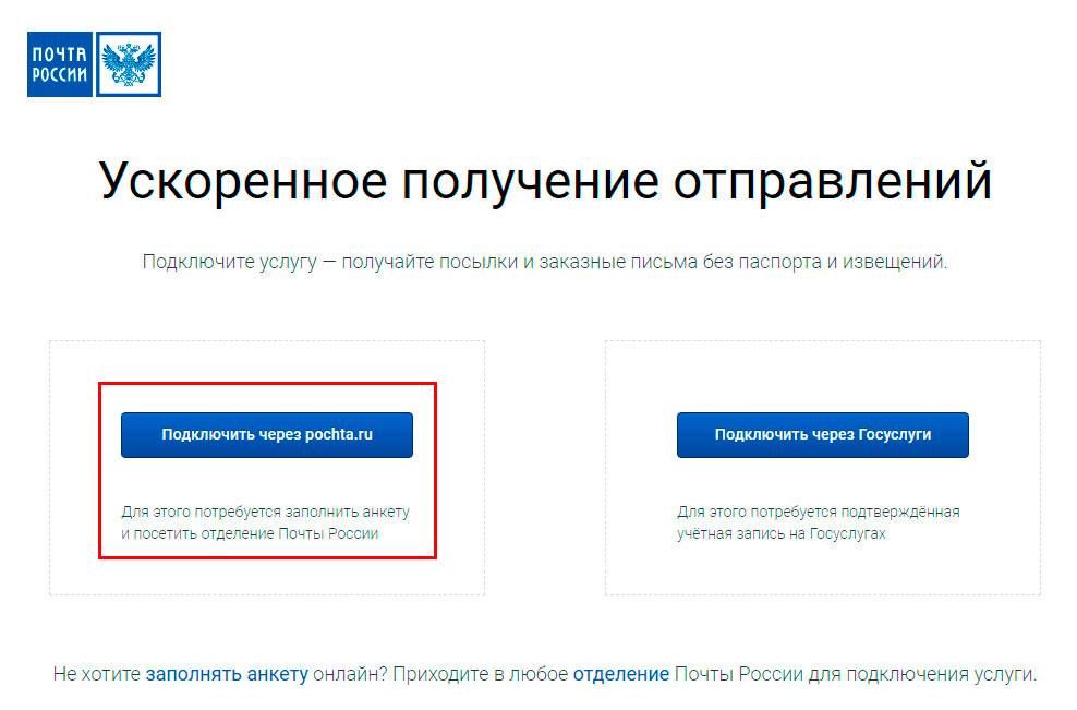Почта Росии простая электронная подпись
