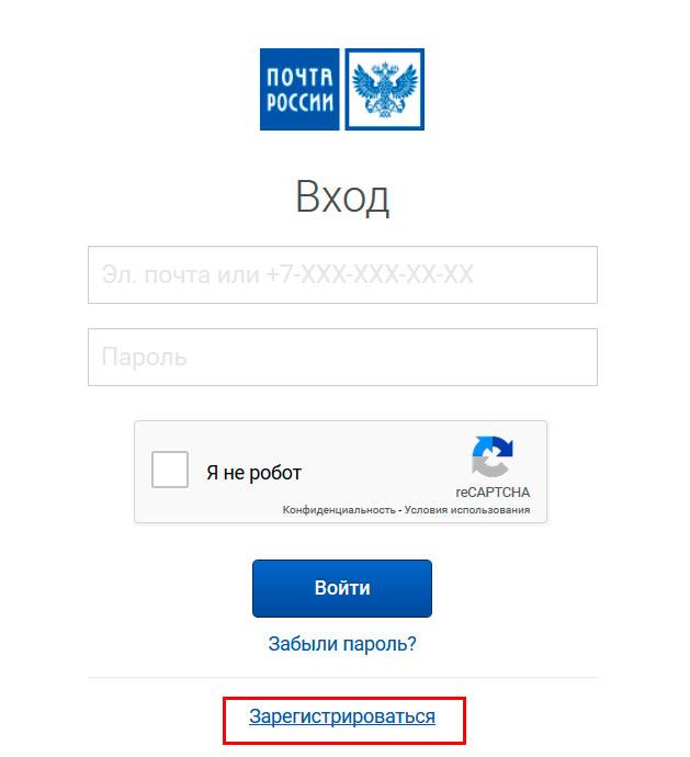 Почта России регистрация