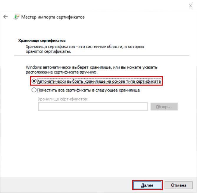 Истек срок действия закрытого ключа. Крипто Про 4.0. Как продлить?