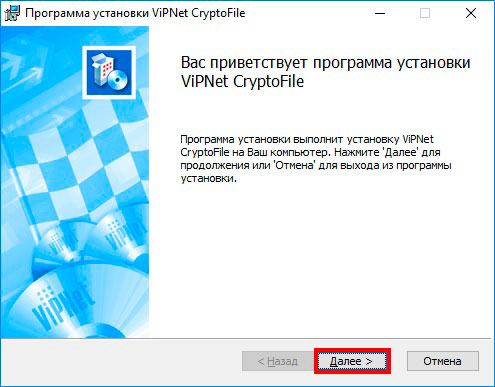 Установка ViPNet CryptoFile