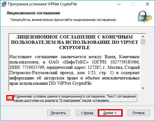 ViPNet CryptoFile установка