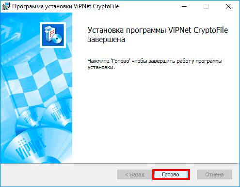 ViPNet CryptoFile скачать бесплатно. Инструкция по установке